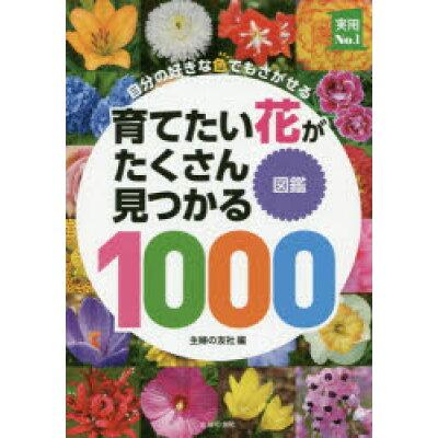 育てたい花がたくさん見つかる図鑑1000   /主婦の友社/主婦の友社