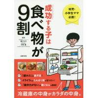 成功する子は食べ物が9割   /主婦の友社/細川モモ
