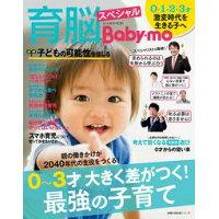 育脳Baby-moスペシャル   /主婦の友社