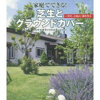 家庭でできる!芝生とグラウンドカバー 一年中、心地よい庭を作る  /主婦の友社/主婦の友社