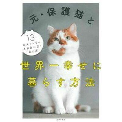 元・保護猫と世界一幸せに暮らす方法   /主婦の友社/主婦の友社
