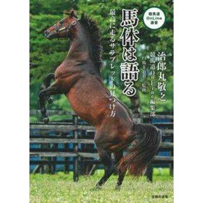 馬体は語る   /オ-イズミ・アミュ-ジオ/治郎丸敬之