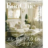 BonChic 「上質」なインテリアと暮らし vol.17 /主婦の友社