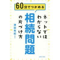 ネットではわからない相続問題の片づけ方 60分でわかる!  /主婦の友社/澤田有紀