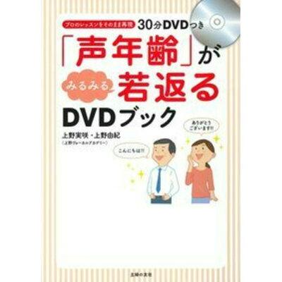 「声年齢」がみるみる若返るDVDブック   /主婦の友社/上野実咲