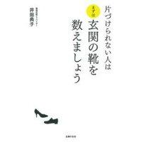 片づけられない人はまずは玄関の靴を数えましょう   /主婦の友社/井田典子