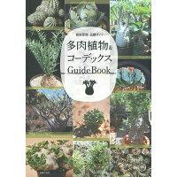 多肉植物&コーデックスGuideBook 栽培管理・品種ガイド  /主婦の友社/主婦の友社