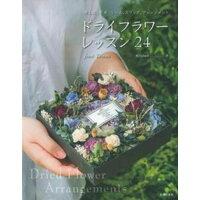 ドライフラワーレッスン24 挿し花、花束、リース、スワッグ、アレンジメント f  /主婦の友社/Kristen