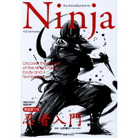 Ninja英語訳つき忍者入門   /主婦の友社/山田雄司