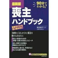 喪主ハンドブック 最新版/新90分でわかる!ハンドブック  /主婦の友社/柴田典子
