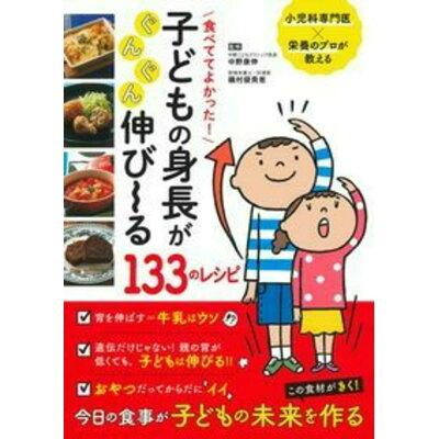 食べててよかった!子どもの身長がぐんぐん伸び~る133のレシピ   /主婦の友インフォス/中野康伸