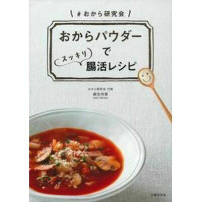 おからパウダーでスッキリ腸活レシピ   /主婦の友社/麻生怜菜