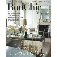 BonChic 「上質」なインテリアと暮らし VOL.19 /主婦の友社