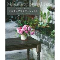 ミニチュアフラワーレッスン 作ってうれしい、飾ってかわいい  /主婦の友社/宮崎由香里