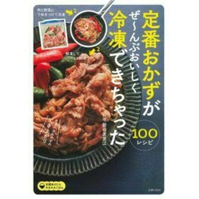 定番おかずがぜ~んぶおいしく冷凍できちゃった100   /主婦の友社/新谷友里江