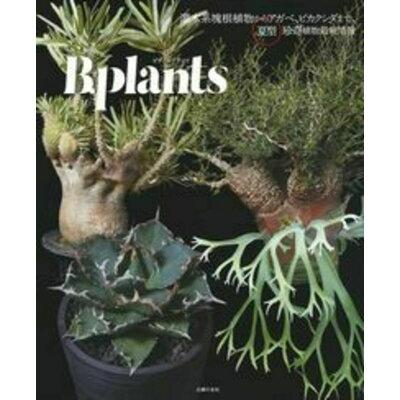 ビザールプランツ 灌木系塊根植物からアガベ、ビカクシダまで、夏型珍奇  /主婦の友社/主婦の友社