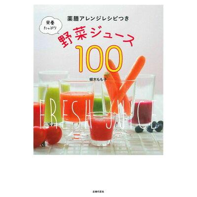 栄養たっぷり野菜ジュース100 薬膳アレンジレシピつき  /主婦の友社/植木もも子
