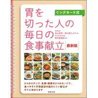 胃を切った人の毎日の食事献立 リングカード式 最新版  /主婦の友社/秋山里美