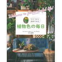 植物色の毎日   /主婦の友社/井上盛博