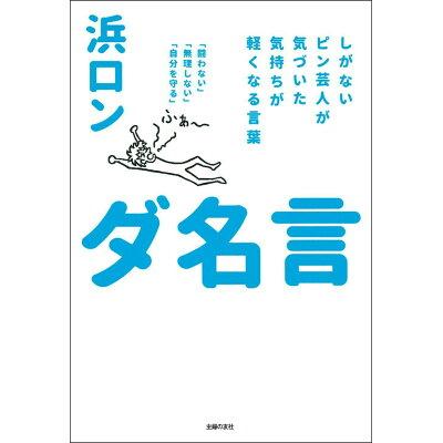 ダ名言   /主婦の友社/浜ロン