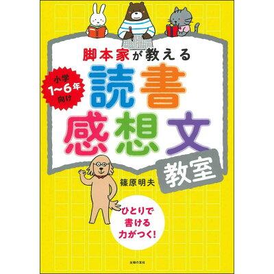 脚本家が教える読書感想文教室   /主婦の友社/篠原明夫