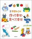 平野レミの作って幸せ・食べて幸せ   新版/主婦の友社/平野レミ