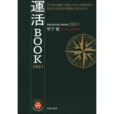 運活BOOK  2021 /主婦の友社/竹下宏