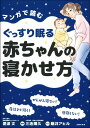 マンガで読むぐっすり眠る赤ちゃんの寝かせ方   /主婦の友社/愛波文