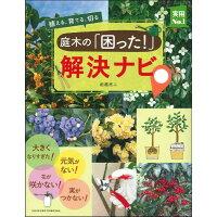 庭木の「困った!」解決ナビ 植える、育てる、切る  /主婦の友社/船越亮二