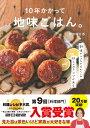 10年かかって地味ごはん。 料理ができなかったからこそ伝えられるコツがある  /主婦の友社/和田明日香