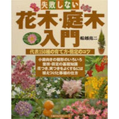 失敗しない花木・庭木入門 代表150種の育て方・剪定のコツ  /主婦の友社/船越亮二