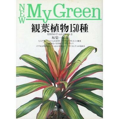 観葉植物150種   /主婦の友社/坂梨一郎