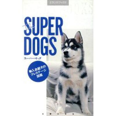 ス-パ-・ドッグ 輸入血統犬のプレステ-ジ図鑑  /主婦の友社/アニマルハウス