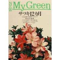 サツキ12カ月   /主婦の友社/鈴木正雄