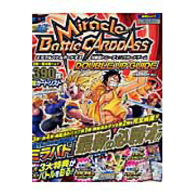 Miracle Battle CARDDASS DOUBLE UP GUIDE バンダイ公式ガイド  /集英社