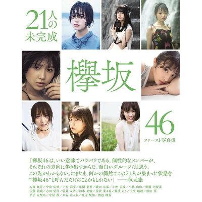 21人の未完成 欅坂46ファースト写真集  /集英社
