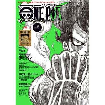 ONE PIECE magazine  Vol.5 /集英社/尾田栄一郎