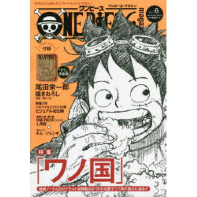 ONE PIECE magazine  Vol.6 /集英社/尾田栄一郎