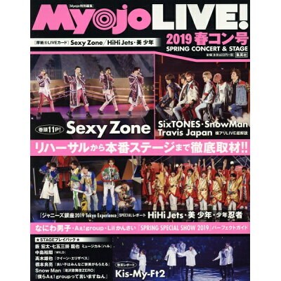 Myojo LIVE!  2019 春コン号 /集英社