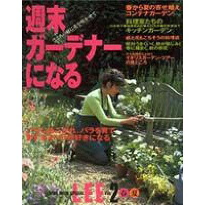 週末ガ-デナ-になる  vol.2(1998春・夏) /集英社