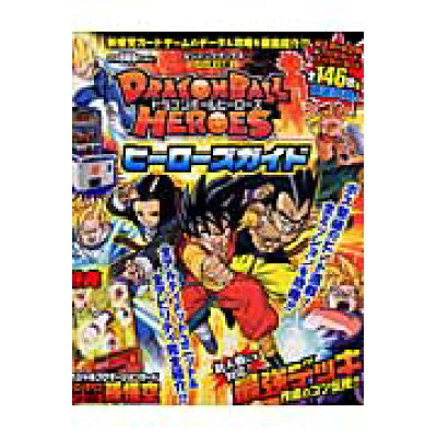 DRAGONBALL HEROESヒ-ロ-ズガイド バンダイ公認  /集英社