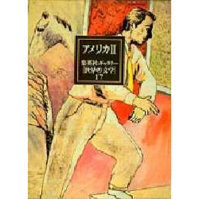 集英社ギャラリ-「世界の文学」  17 /集英社/綜合社