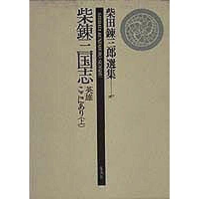 柴田錬三郎選集  第10巻 /集英社/柴田錬三郎