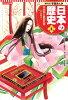 集英社 コンパクト版 学習まんが 日本の歴史 4 平安京と貴族の世