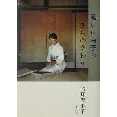 樋口可南子のきものまわり   /集英社/清野恵里子