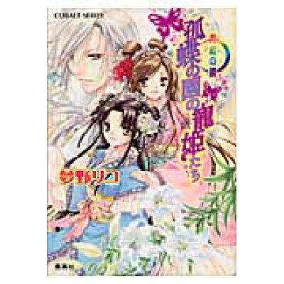 孤蝶の園の寵姫たち 月虹の鏡  /集英社/夢野リコ