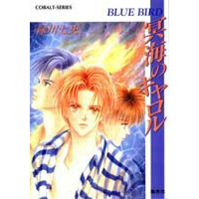 冥海のキャロル Blue bird  /集英社/緑川七央