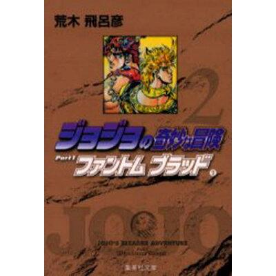 ジョジョの奇妙な冒険  2 /集英社/荒木飛呂彦
