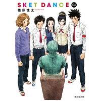 SKET DANCE  04 /集英社/篠原健太