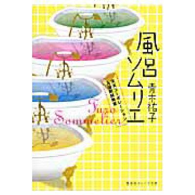 風呂ソムリエ 天天コ-ポレ-ション入浴剤開発室  /集英社/青木祐子